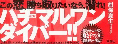ota20080613c.jpg