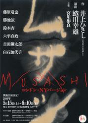 musachi_2010060601.jpg